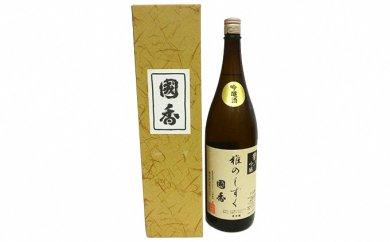 【ふるさと納税】國香 雅のしずく 【日本酒】