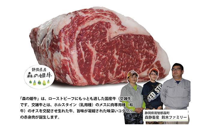 【ふるさと納税】国産牛サーロイン「森の姫牛」お姫様ローストビーフ500gオリジナルソース付き 【牛肉・惣菜】