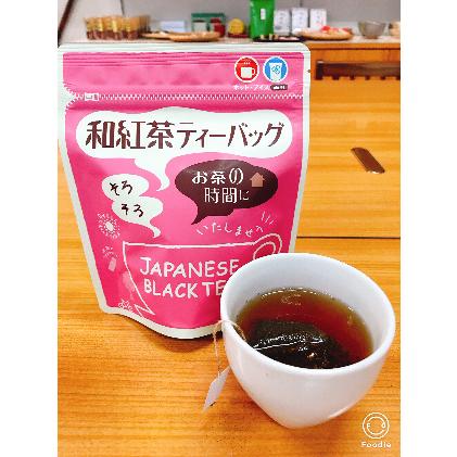 【ふるさと納税】和紅茶ティーバッグ2g×20ヶ入×6袋 【飲料類・お茶・紅茶・セット】