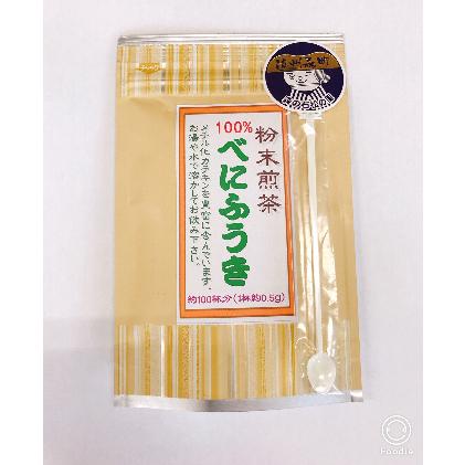 【ふるさと納税】べにふうき粉末50g×4袋 【飲料類・お茶・日本茶・セット】