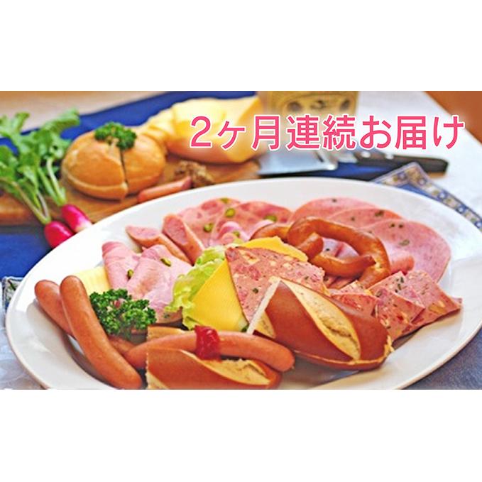 【ふるさと納税】自家製ドイツソーセージとドイツパン3種各2個のセット(2ケ月お届け) 【定期便・お肉・ソーセージ・パン】