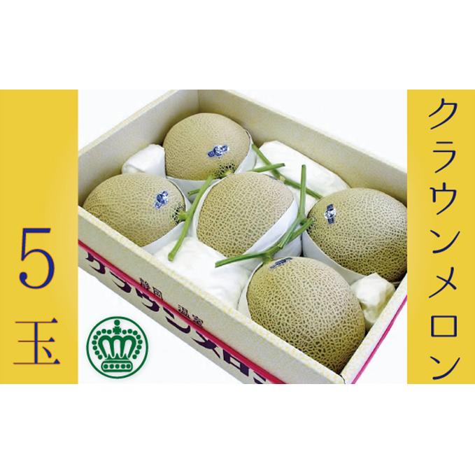 【ふるさと納税】クラウンメロン白5玉入 【果物類・メロン青肉】