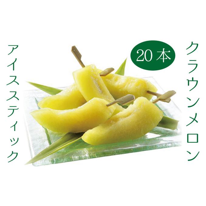 【ふるさと納税】クラウンメロン アイススティック20本 【果物類・メロン青肉】