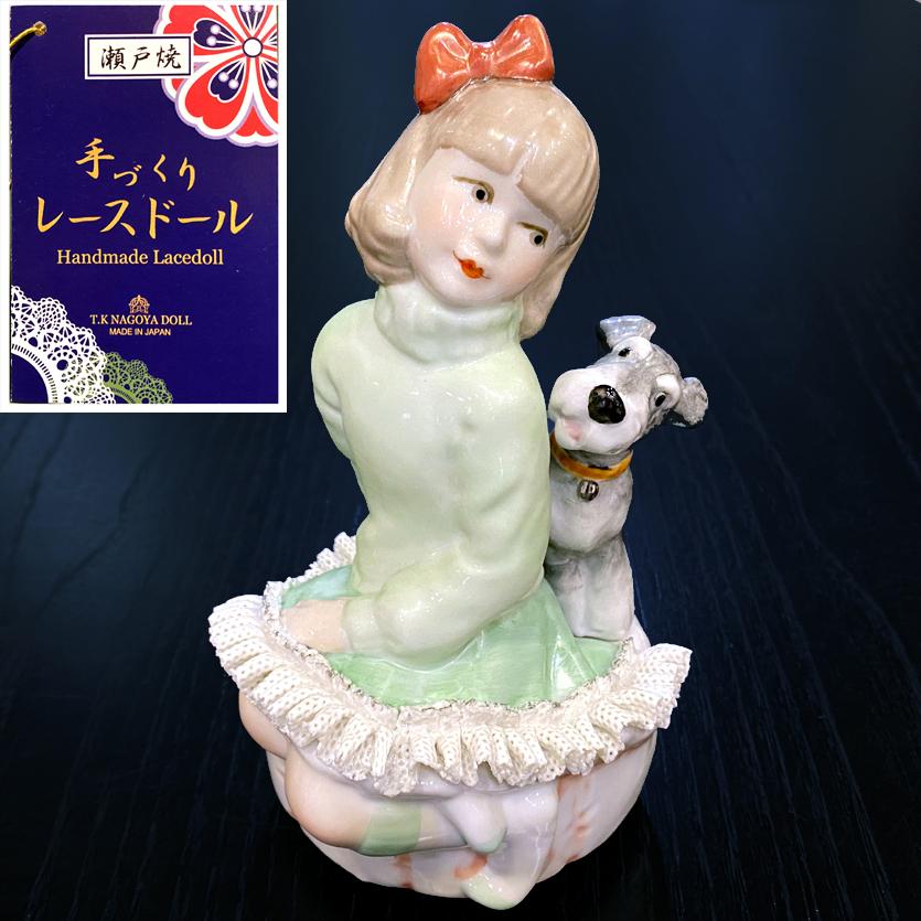 【ふるさと納税】マイファミリー シュナウザー 陶製レースドール オルゴール