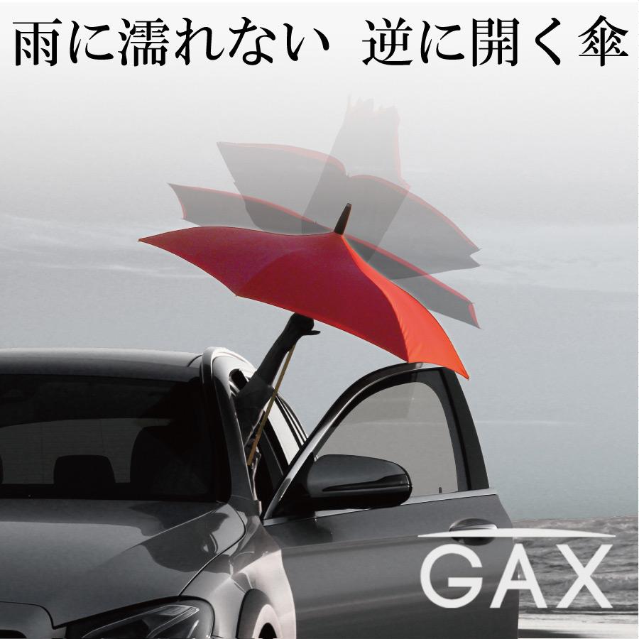 【ふるさと納税】GAX Umbrella G-1S