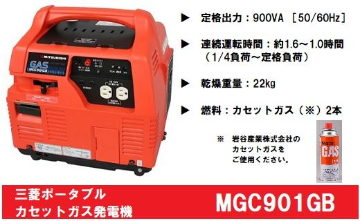 【予約】 【ふるさと納税】三菱ポータブルガス発電機 MGC901GB カセットボンベ燃料, AppleCloth:fe93e569 --- lms.imergex.tech
