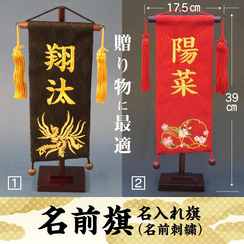 【ふるさと納税】碧南市ふるさと納税限定 名前旗 名入れ旗(名前刺繍)