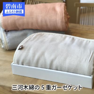 【ふるさと納税】ふっくらやさしい三河木綿の5重ガーゼケット(色を選べます) H036-003