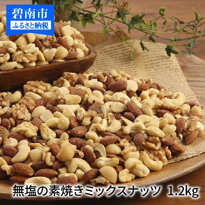 愛知県碧南市 【ふるさと納税】無塩の素焼きミックスナッツ 1.2kg