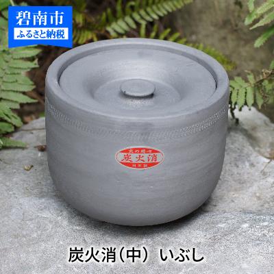 【ふるさと納税】炭火消(中)いぶし H023-007