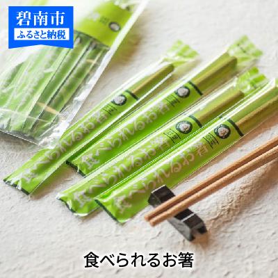 【ふるさと納税】食べられるお箸/畳味・8膳入り H068-003