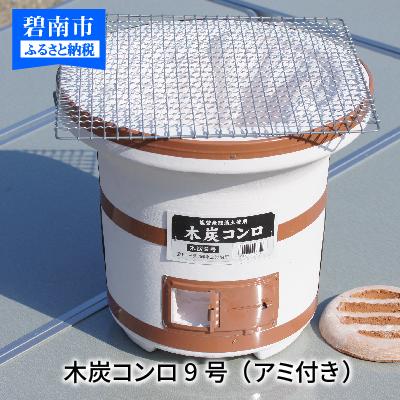 【ふるさと納税】木炭コンロ9号(アミ付き) H023-006