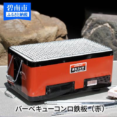 【ふるさと納税】バーベキューコンロ鉄板(赤) H023-001