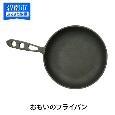 人の体に入る『料理』を作るための調理器具。こだわりの安全・安心 無塗装・無コーティングの鋳鉄フライパン 【ふるさと納税】〈 おもいのフライパン 〉目指したのは世界で一番お肉がおいしく焼けるフライパン IH・オーブン可 H051-005