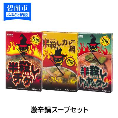 【ふるさと納税】激辛鍋スープセット H002-003