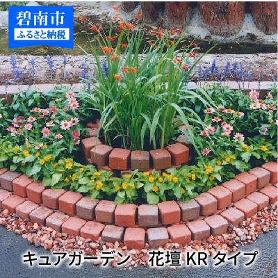 【ふるさと納税】キュアガーデン 花壇KRタイプ (色を選べます) H032-019