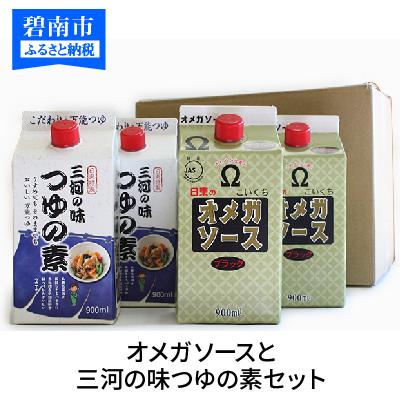【ふるさと納税】オメガソースと三河の味つゆの素セット H033-002