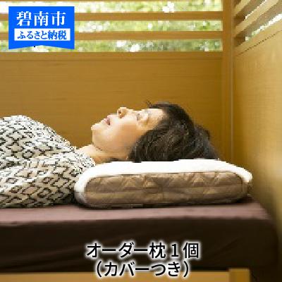 【ふるさと納税】眠りのプロが作るオーダー枕(カバーつき) H036-001