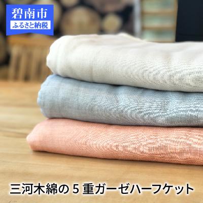 【ふるさと納税】ふっくらやさしい三河木綿の5重ガーゼハーフケット(色を選べます) H036-004