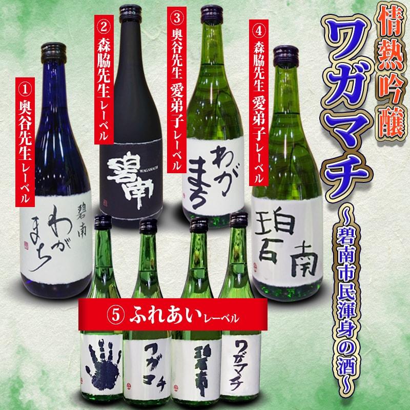 【ふるさと納税】情熱吟醸 ワガマチ ~碧南市民渾身の酒~