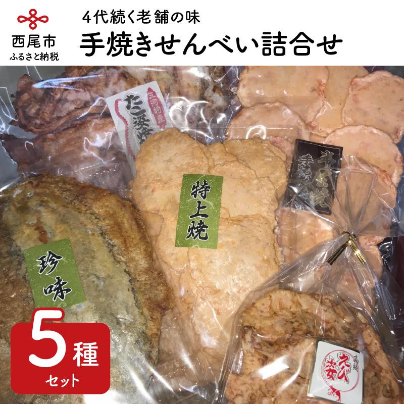 【ふるさと納税】K003.手焼きせんべい5種類詰合せ