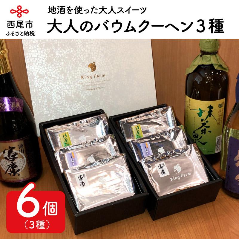 地酒を使った大人スイーツ ふるさと納税 期間限定 O005.大人のバウムクーヘン3種 洋菓子 日本酒使用 抹茶 焼酎使用 詰め合わせ セット 売り込み