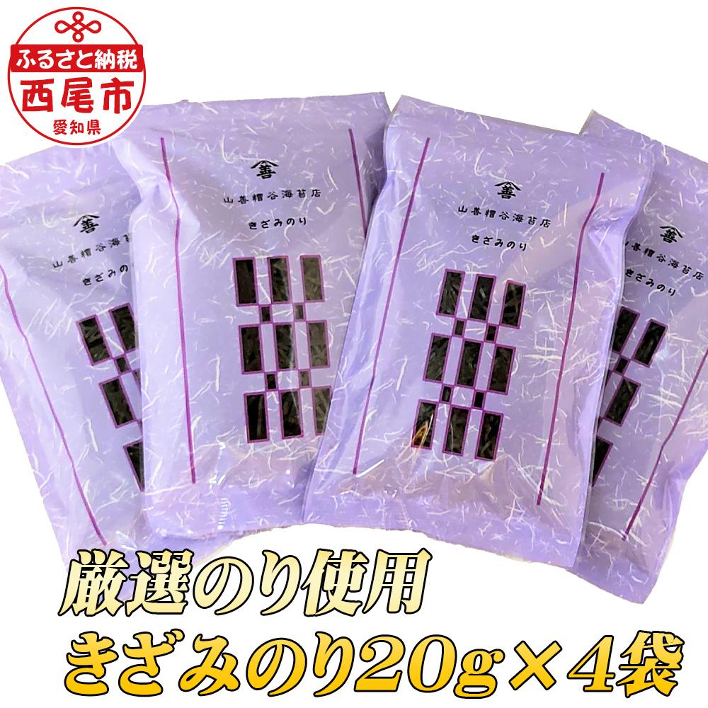 ふるさと納税 Y057 厳選のり使用 きざみのり80g 20g×4袋 お蕎麦やうどんに 乾海苔 授与 公式通販 MB 海苔