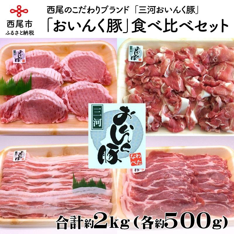 西尾のこだわり豚肉 ふるさと納税 T012. 三河おいんく豚 4種食べ比べセット2kg 豚肉 国産 バラ 小分け スライス 愛知県産 500g×4 切り落とし 送料無料/新品 早割クーポン 日本産 ロース