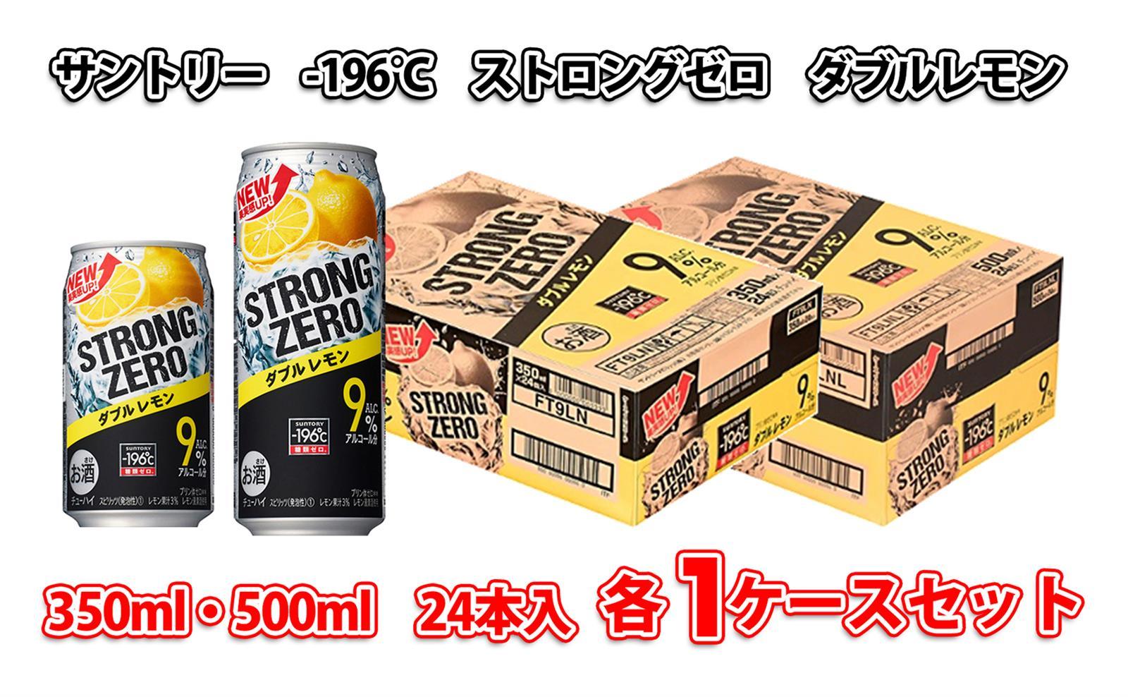 【ふるさと納税】B-31_サントリー -196℃ストロングゼロWレモン350+500セット 各1ケース