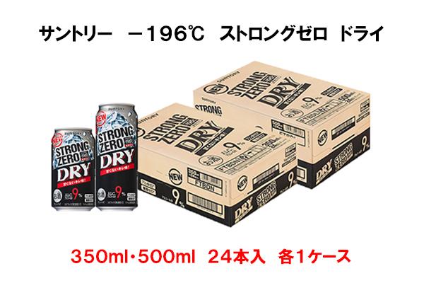 愛知県犬山市 【ふるさと納税】G‐65_サントリー -196℃ストロ...