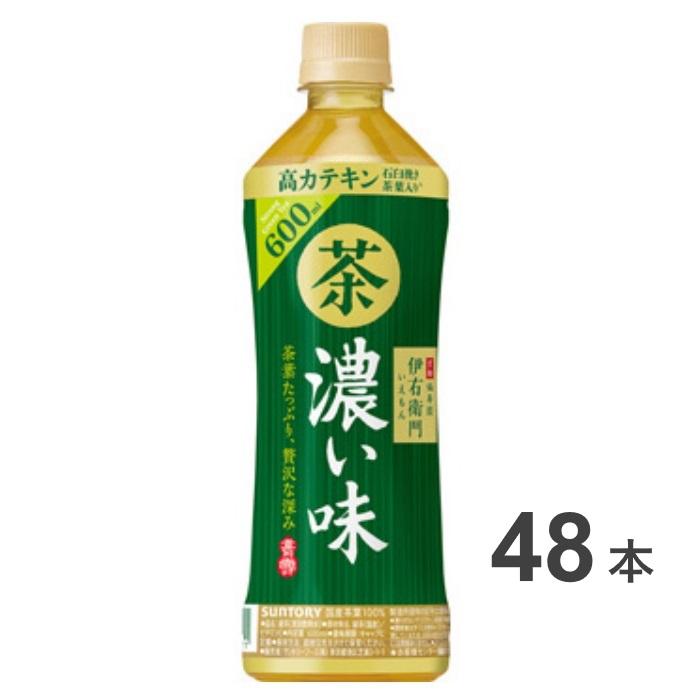 ふるさと納税 20-15_サントリー 贈答品 伊右衛門 濃い味 600ml 48本 2ケース 清涼飲料 お茶 日本産 緑茶 ペットボトル