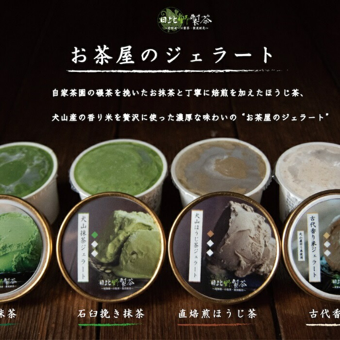 尾張唯一の製茶 製造販売 ふるさと納税 17-3_犬山ジェラートセット ×2 4種類 絶品 セットアップ