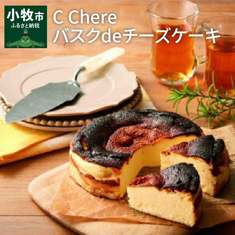 最先端 【ふるさと納税】C Chere バスクdeチーズケーキ, natural standard e81374f3