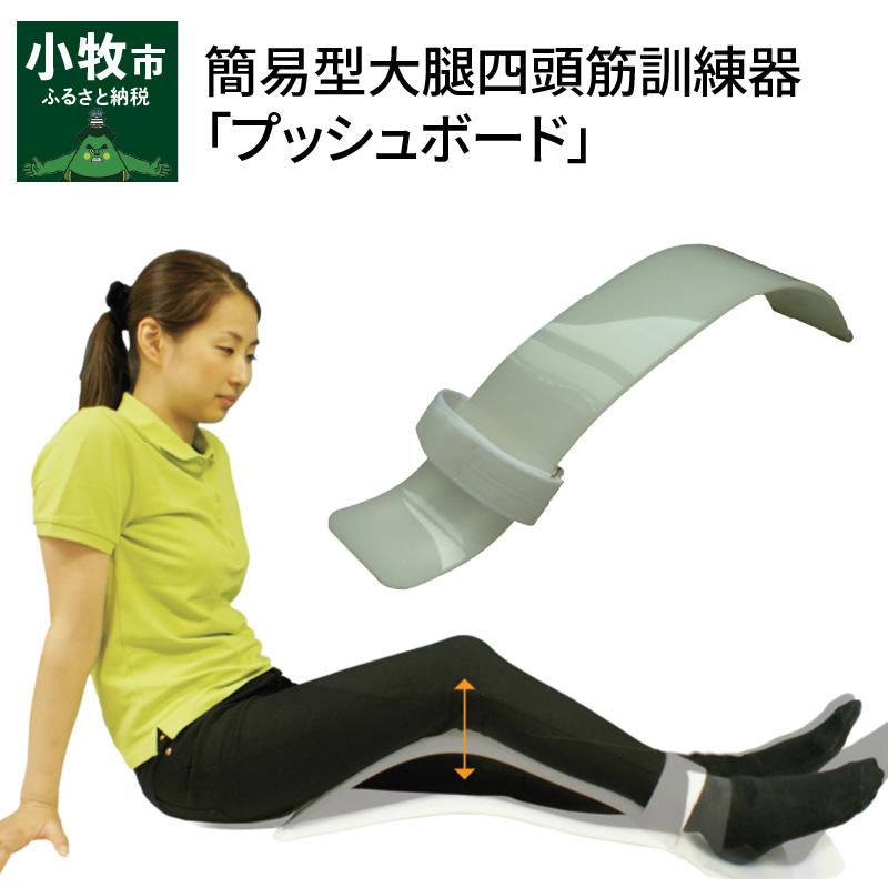 訳あり商品 衰えやすい太ももの筋肉 大腿四頭筋 爆安 を簡単にトレーニングできます プッシュボード ふるさと納税 簡易型大腿四頭筋訓練器