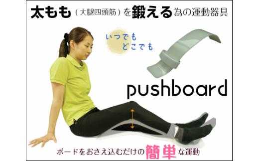 【ふるさと納税】簡易型大腿四頭筋訓練器 「プッシュボード」