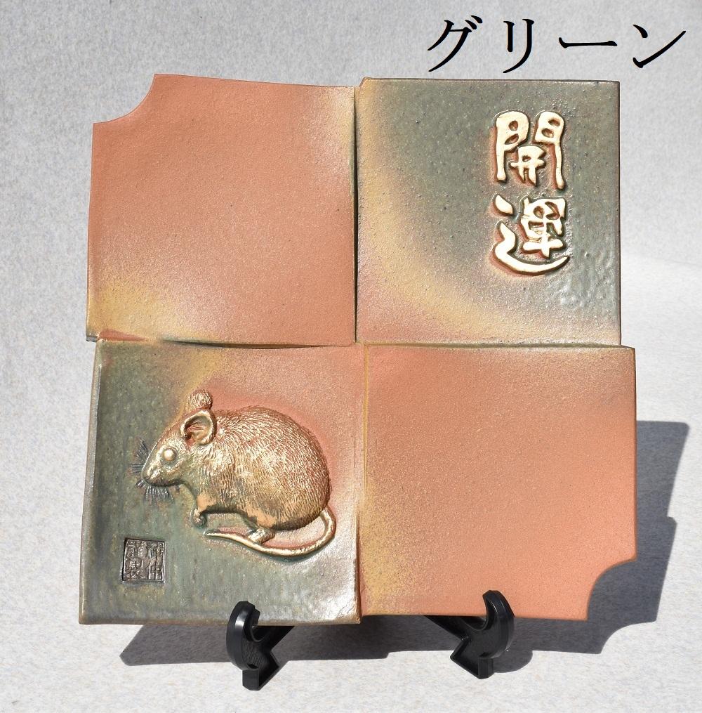 【ふるさと納税】干支瓦和モダン