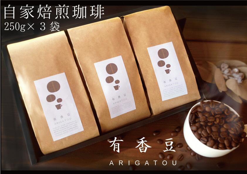 【ふるさと納税】いいかふぇの自家焙煎珈琲豆 有香豆(ありがとう)珈琲豆3袋セット
