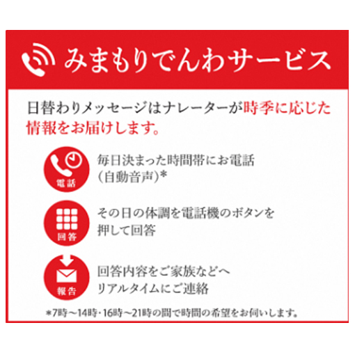 定番スタイル 愛知県日進市 ふるさと納税 みまもりでんわサービス 固定電話コース 地域のお礼の品 カタログ 激安通販専門店 12カ月