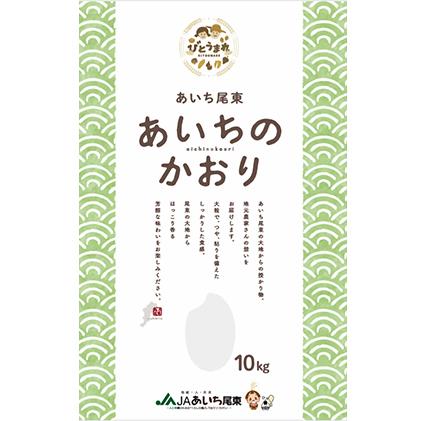 愛知県日進市 ふるさと納税 JAあいち尾東 好評受付中 白米 最新 お米 あいちのかおり 10kg×1袋