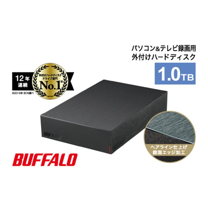 愛知県日進市 ふるさと納税 BUFFALO USB3.2 Gen1 対応外付けHDDブラック 1TB HD-LE1U3-BA PC タブレット OA機器 プレゼント 超歓迎された 電化製品