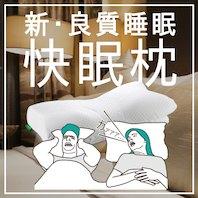 【ふるさと納税】スージーAS快眠枕 【ベーシックタイプ】枕のみ(カバー無)