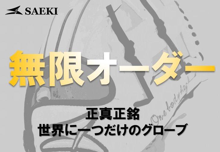 【ふるさと納税】SAEKI 野球グローブ【無限オーダー】