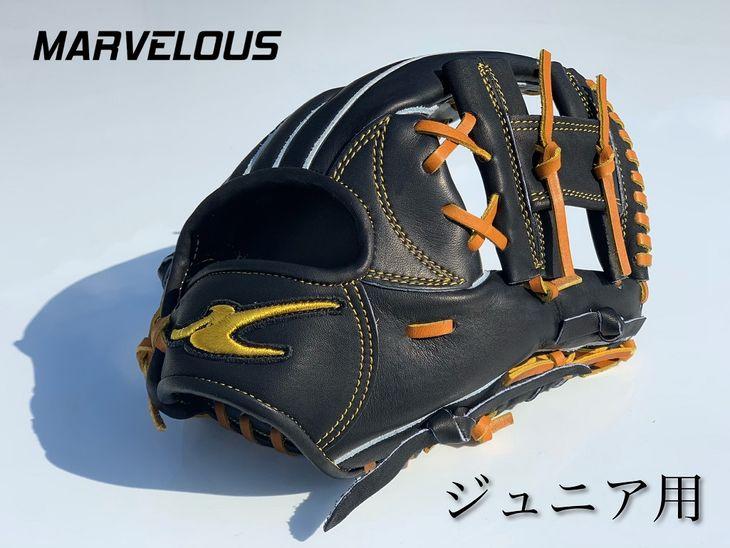 【ふるさと納税】日本製 野球グローブ 【軟式・ジュニア】【ブラック】