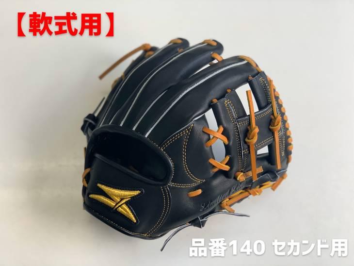 【ふるさと納税】SAEKI 野球グローブ 【軟式・品番140】【ブラック】【Rオレンジ】