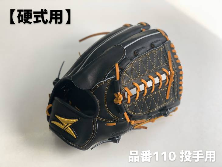【ふるさと納税】SAEKI 野球グローブ 【硬式・品番110】【ブラック】【Rオレンジ】