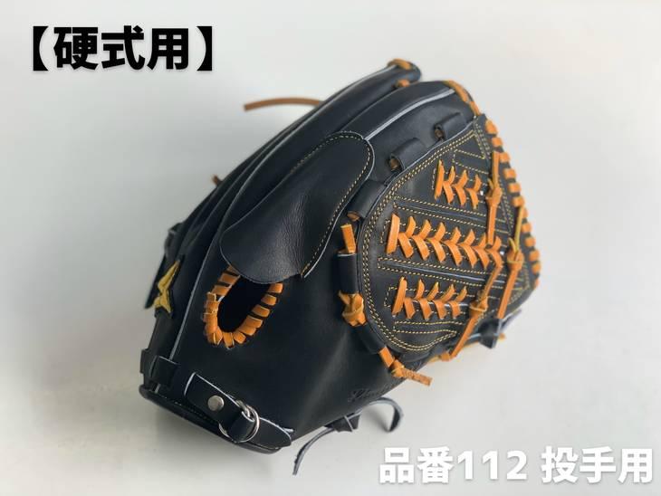 【ふるさと納税】SAEKI 野球グローブ 【硬式・品番112】【ブラック】【Rオレンジ】