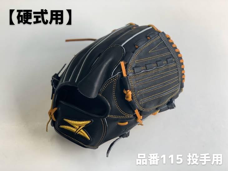 【ふるさと納税】SAEKI 野球グローブ 【硬式・品番115】【ブラック】【Rオレンジ】