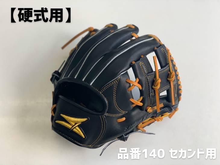【ふるさと納税】SAEKI 野球グローブ 【硬式・品番140】【ブラック】【Rオレンジ】