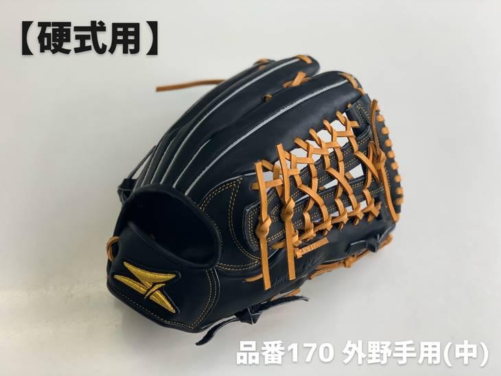 【ふるさと納税】SAEKI 野球グローブ 【硬式・品番170】【ブラック】【Rオレンジ】