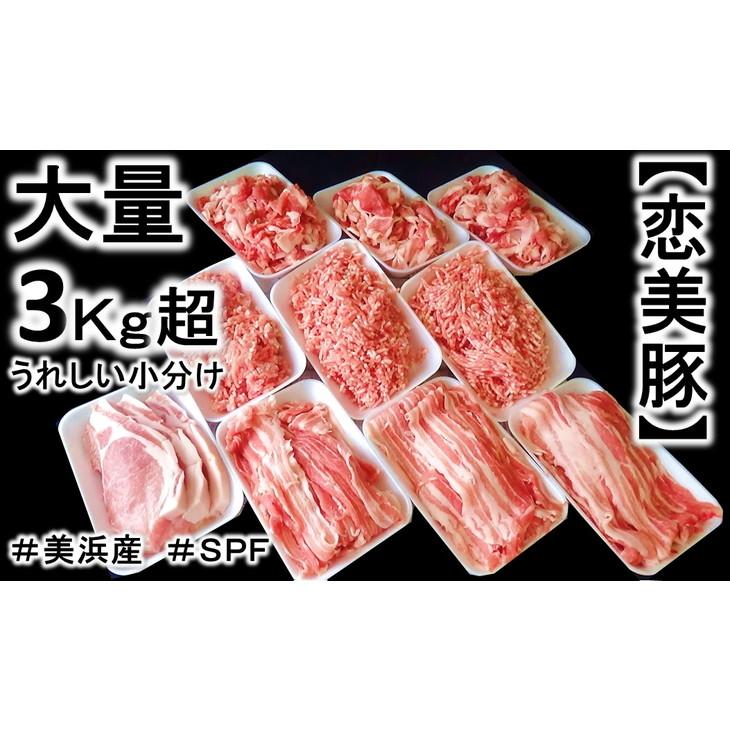 しっかりとした豚肉の 香り と 格安 価格でご提供いたします 味わい が楽しめます ふるさと納税 ブランド豚 3キロ超え 小分け セット※北海道 沖縄 の 離島の方は量が異なりますので 恋美豚 下記内容量欄で確認してください お買い得 がうれしい SPF豚